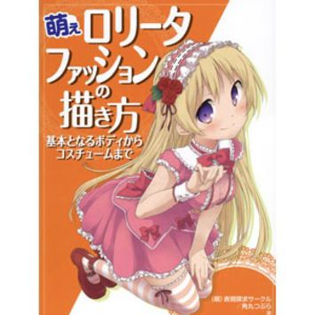 How to Draw Moe Lolita Fashion ~ Moe Lolita Fashion no Kakikata (From Body ~ Costume)
