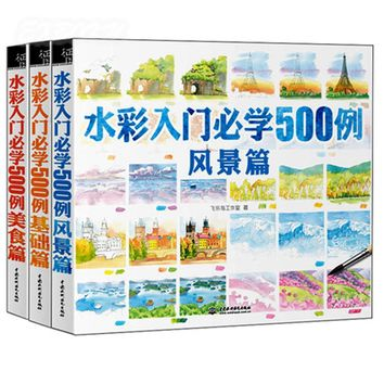 chinese watercolor painting book / Watercolor primer will learn 500 cases of landscape article + basic article + food articles
