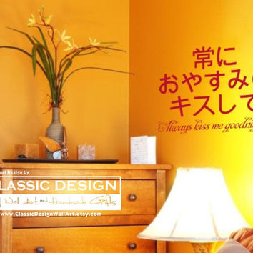 Vinyl Wall Decal - Always Kiss Me Goodnight, with Japanese characters quote