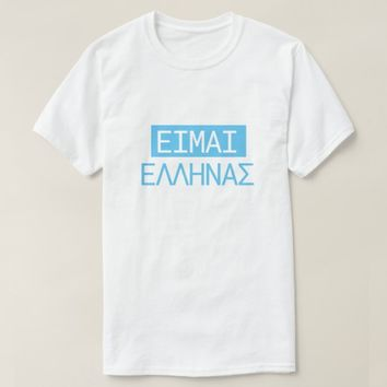 Greek text ΕΙΜΑΙ ΕΛΛΗΝΑΣ translate to I am Greek T-Shirt