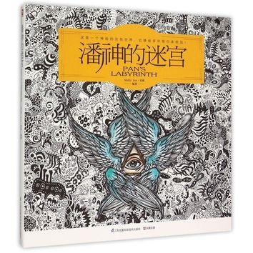 96 Pages Pan's Labyrinth coloring books for adults Children Relieve Stress Graffiti Painting Drawing antistress coloring book