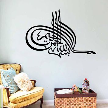 Muslim Quote Bedroom Wall Stickers Home Decor Islamic Allah Vinyl Removable Wall Decal Surah Quran Art Mural For Living Room