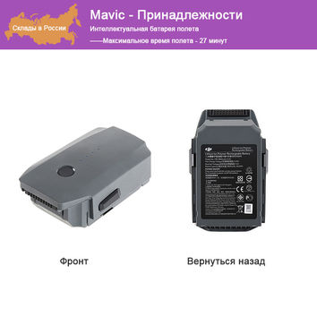 Original DJI Mavic Pro Battery Intelligent Flight (3830mAh/11.4V) specially designed for the Mavic Drone(2 pieces is cheaper)