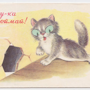 "Vintage ""Try to Catch Me!"" Card ""Moving Cat and Mouse"" -- 1954. Condition 8/10"