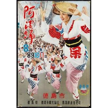 Japanese Tourism poster Metal Sign Wall Art 8in x 12in