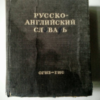 Russian - English Dictionary - Vintage USSR Soviet book OGIZ-GIS 1949