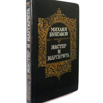 Nicholas Bulgakov the Master and Margarita. Vintage Soviet book 1988, Russian classics, Russian literature.