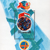 Postage Stamp Block - Joint Soviet-Indian Space Flight on the Spaceship «Soyuz T-11». 1984, April – Printed in the USSR, Moscow, 1984