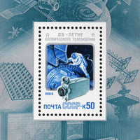 Postage Stamp Block «Astronaut in Space. 25th Anniversary Space TV. 1984, October» – Printed in the USSR, Moscow, 1984