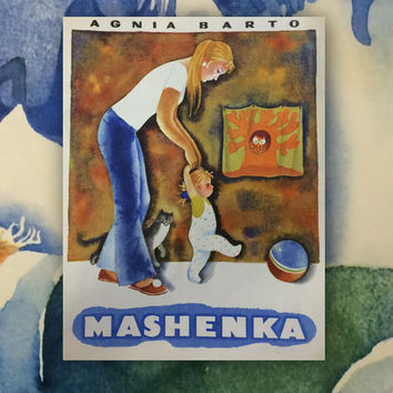 "Agnia Barto ""Mashenka"", Drawings by W. Trubkovich. (In English). 8''x10'', Paperback, 8 Pages, 15 Illustrations — 1976"