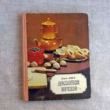 Baking book Vintage recipe book Homemade cookies Simple mom recipes Dessert Cakes Pies Puddings Bakeware tools Culinary master Retro kitchen