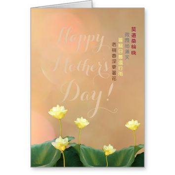 Sweet Chinese Poem Lotus Floral Mother's Day Greeting Card