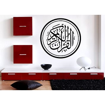 Large Vinyl Wall Sticker Creative Religious Background Arabic's Caligrafic Unique Gift (n658)