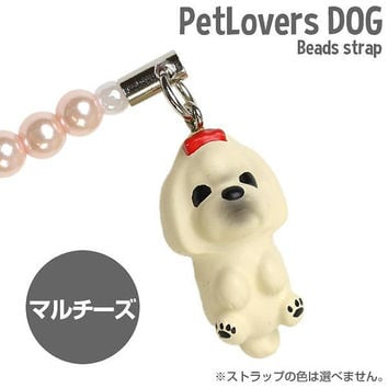 Pet Lovers Hand-Made Dog Beads Cell Phone Strap (Face Up) Maltese - 123-DN-1301