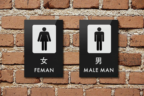 Cheeky Restroom Signs Chinese Bathroom From Sign Fail