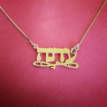 Hebrew Nameplate Necklace Gold Vermeil Hebrew Necklace Name Gold Vermeil Hebrew Pendant Hebrew Nameplate Bat Mitzvah Gift Israeli Jewelry