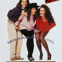 Mystic Pizza (Japanese) 11x17 Movie Poster (1988)