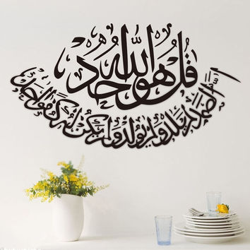Islamic Muslim Art Calligraphy Arabic Vinyl Decal Wall Quote Sticker Inspiration = 1705944452