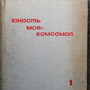 "Vintage USSR Komsomol book  VLKSM ""Youth is my - the Komsomol"" Home Decor Soviet Russia Book History Books"