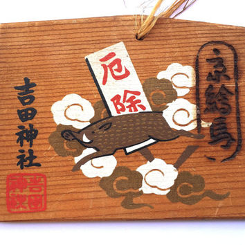 Japanese Shrine Wood Plaque - Hog -  Ema - Yoshida Jinja Shrine in Kyoto - Amulet
