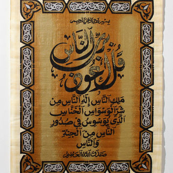 Al-Nas III | Islamic Calligraphy Papyrus Painting