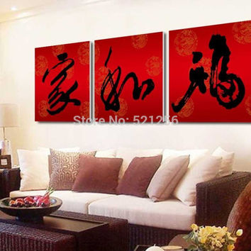 Modern Wall Art Home Decoration Printed Oil Painting Pictures No Frame 2 Panel Red Canvas Black Chinese Calligraphy Paintings