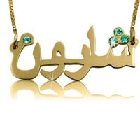 Arabic or Farsi Name Necklace with your name with Swarovski Birthstones, Gold Plated over Solid double thick silver