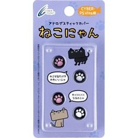 CYBER analog stick cover Cat Paws for PlayStation Vita PCH-1000/2000