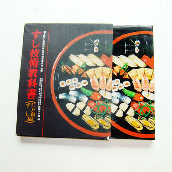 Sushi Sashimi Cookbook in Japanese Language with Case and Dust Jacket Color Illustrations 1981 Fine Condition