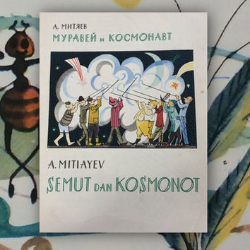 "A. Mityaev ""Ant and Spaceman"", Drawings by Y. Molokanov (In Russian and Indonesian). 8''x10'', Paperback, 10 Pages, 16 Illustrations — 1982"