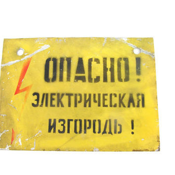 Soviet rustic sign Caution Electric Fence yellow citrine 70s electrician steampunk