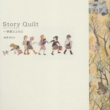 Story Quilt 4 Seasons by Yukari Takahara - Japanese Quilting Patchwork Pattern Book - B230