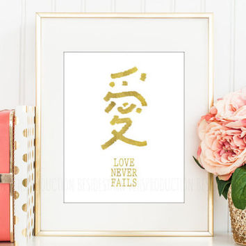 Chinese Love Never Fails, Scripture Art, Christian Bible Verse Wall Art Print, Christian Gifts, Bible Printable, Chinese Calligraphy