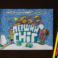 FIRST SNOW Colouring Book / New Ukrainian Vintage Kids Book of Rhymes & Illustrations, Kids Winter Fun