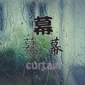 Curtain Kanji Symbol Style #1 Vinyl Decal - Outdoor (Permanent)