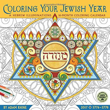 Coloring Your Jewish Year 2017 Wall Calendar: A Hebrew Illuminations 16-Month...